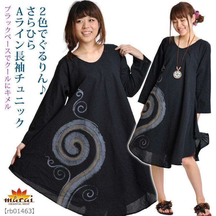 2色でぐるりん♪さらひらAライン長袖ぐるぐるチュニック[アジアンファッション エスニックファッション ブラック 春 夏 秋 新作]|チュニック 長袖|