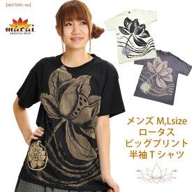 Tシャツ 半袖 メンズ レディース 大きいサイズ メンズ M,Lsize ロータスビッグプリント半袖Tシャツ カットソー ロータス 蓮 花柄 エスニック アジアン ファッション