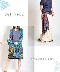 麗しの彩色に釘付け。タイダイ染めマルチレーヨンサロン|アジアンファッション|エスニックファッション|サルエルパンツ|アジアン雑貨|メール便送料無料|レディース|メンズ|大きいサイズ|ワンピース|ピアス|レギンス|バッグ|スカート|マーライ|