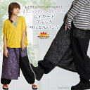 サルエルパンツ スカート付き レイヤード M/L/LL 大きいサイズ メンズ/レディース 黒/パープル ウエストゴム ペイズリー アジアン エスニック