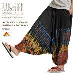 タイダイでカッコよくキメル!さらりレーヨンサルエルパンツ|アジアンファッション|エスニックファッション|サルエルパンツ|アジアン雑貨|レディース|メンズ|大きいサイズ|ワンピース|ピアス|レギンス|バッグ|スカート|サンダル|夏|マーライ|