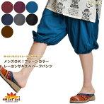 メンズOK!プレーンカラーレーヨンサルエルハーフパンツM@E0407|アジアンファッション|エスニックファッション|サルエルパンツ|アジアン雑貨|メール便送料無料|レディース|メンズ|大きいサイズ|ワンピース|ピアス|レギンス|バッグ|スカート|マーライ|