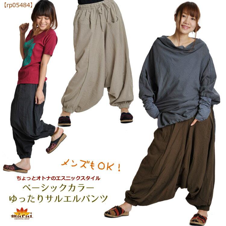 レディースパンツ メンズ ベーシックカラーゆったりサルエルパンツ[アジアンファッション エスニックファッション ズボン 大きいサイズサムエルパンツ アラジンパンツ ロング丈]|ロングパンツ サルエルパンツ|