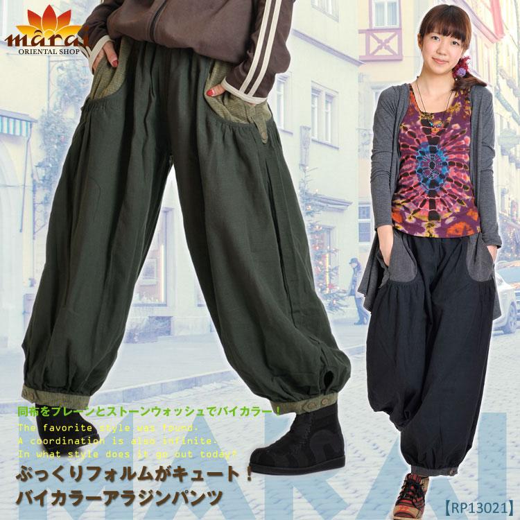 レディース パンツ メンズ ぷっくりフォルムがキュート!バイカラーアラジンパンツ[レディース アジアンファッション エスニックファッション ズボン 大きいサイズ 新作 ハンパ丈 ロング丈]|パンツ ロングパンツ 綿(コットン)|