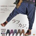 ヴィンテージ風特殊加工裾ギャザーぷっくりサルエルパンツ|アジアンファッション|エスニックファッション|サルエルパンツ|アジアン雑貨|レディース|メンズ|大きいサイズ|ワンピース|ピアス|レギンス|バッグ|スカート|サンダル|夏|マーライ|