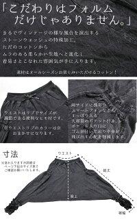 ヴィンテージ風特殊加工裾ギャザーぷっくりサルエルパンツ