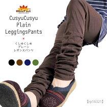 美しい足に。くしゅくしゅプレーンレギンスパンツ