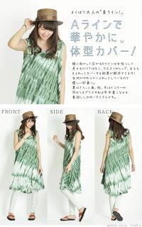 さらりひらりキレイ。Aラインタイダイチュニック|アジアンファッション|エスニックファッション|サルエルパンツ|アジアン雑貨|レディース|メンズ|大きいサイズ|6,480円以上送料無料|ワンピース|tシャツ|サンダル|バッグ|ピアス|マーライ|