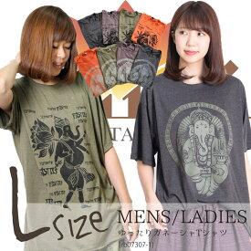 男女兼用ゆったりLサイズガネーシャTシャツ[ アジアンファッション エスニックファッション レディース メンズ Tシャツ 大きいサイズ カジュアル プリント メンズ レディース 男女 ]| 半袖 ロゴ Uネック |