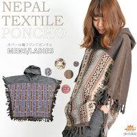 ちょい甘クール。ネパール織フリンジポンチョ|アジアンファッション|エスニックファッション|サルエルパンツ|アジアン雑貨|メール便送料無料|レディース|メンズ|大きいサイズ|ワンピース|ピアス|レギンス|バッグ|スカート|マーライ|