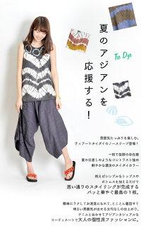 夏のアジアンを応援する。タイダイ染めノースリーブ|アジアンファッション|エスニックファッション|サルエルパンツ|アジアン雑貨|メール便送料無料|レディース|メンズ|大きいサイズ|ワンピース|ピアス|レギンス|バッグ|スカート|マーライ|