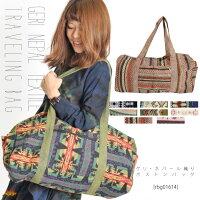 おしゃれに旅する。ゲリ・ネパール織りボストンバッグ