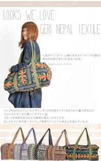 おしゃれに旅する。ゲリ・ネパール織りボストンバッグ アジアンファッション エスニックファッション サルエルパンツ アジアン雑貨 メール便送料無料 レディース メンズ 大きいサイズ ワンピース ピアス レギンス バッグ スカート マーライ 