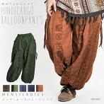 自分フォルムメイド。ヒンディカーゴバルーンパンツ|アジアンファッション|エスニックファッション|サルエルパンツ|アジアン雑貨|メール便送料無料|レディース|メンズ|大きいサイズ|ワンピース|ピアス|レギンス|バッグ|スカート|マーライ|