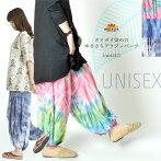 タイダイ染めのゆるさらアラジンパンツ|アジアンファッション|エスニックファッション|サルエルパンツ|アジアン雑貨|レディース|メンズ|大きいサイズ|6,480円以上送料無料|ワンピース|tシャツ|サンダル|バッグ|ピアス|マーライ|