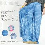 おしゃれな大人の新常識。ボヘミアンスカーチョ|アジアンファッション|エスニックファッション|サルエルパンツ|アジアン雑貨|メール便送料無料|レディース|メンズ|大きいサイズ|ワンピース|ピアス|レギンス|バッグ|スカート|マーライ|