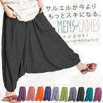 サルエルが今よりもっとスキになる。メンズOKレーヨンサルエルパンツ|アジアンファッション|エスニックファッション|サルエルパンツ|アジアン雑貨|メール便送料無料|レディース|メンズ|大きいサイズ|ワンピース|ピアス|レギンス|バッグ|スカート|マーライ|