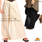 エレガントなスカート風。クロスウエストのワイドパンツ|アジアンファッション|エスニックファッション|サルエルパンツ|アジアン雑貨|レディース|メンズ|大きいサイズ|ワンピース|ピアス|レギンス|バッグ|スカート|父の日|マーライ|