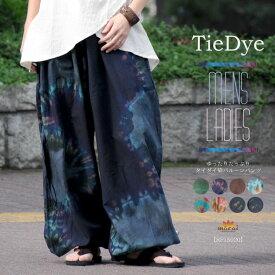 サルエルパンツ メンズ レディース ダンス 大きいサイズ タイダイ染 アラジンパンツ M L LL エスニック アジアンファッション