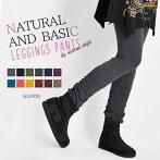 大人ナチュきれい。ベーシックくしゅレギンス|アジアンファッション|エスニックファッション|サルエルパンツ|アジアン雑貨|メール便送料無料|レディース|メンズ|大きいサイズ|ワンピース|ピアス|レギンス|バッグ|スカート|マーライ|