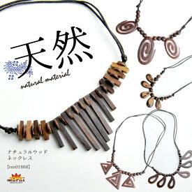 ネックレス ペンダント 木製 レディース メンズ ネイティブ 大ぶり アジアン エスニック コットン 民族