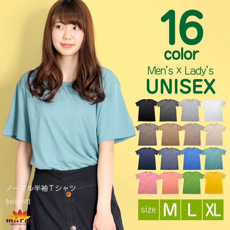 Tシャツ カットソー 半袖 M/L/XL/大きいサイズ メンズ/レディース/ 無地 黒/白/青/緑/ピンク/イエロー アジアン エスニック n_marai