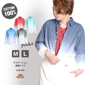 シャツ メンズ レディース 長袖 飽きが来ない新定番。グラデーション長袖シャツ おしゃれ 大きいサイズ カッターシャツ Yシャツ ブラウス グラデーション 個性的 カジュアル エスニック アジアン ファッション メール便送料無料