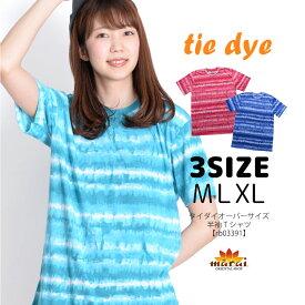 Tシャツ レディース メンズ フレッシュに季節を楽しむ。タイダイオーバーサイズ半袖Tシャツ 半袖 タイダイ 綿100% ゆったり 大きいサイズ スポーツ カジュアル アジアン エスニック ファッション