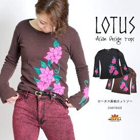カットソー 長袖 レディース Tシャツ 印象的に華やか映え。ロータス長袖カットソー 大きいサイズ 花柄 ロータス 綿100% アジアン ファッション エスニック メール便送料無料