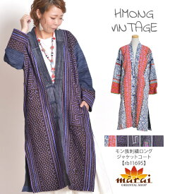 ジャケット コート アウター レディース メンズ ロング モン族 刺繍 一点物 大きいサイズ エスニック アジアン ファッション