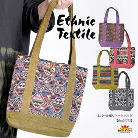トートバッグ レディース いつものコーデのにインパクトを。ネパール織りトートバッグ 布 A4 軽量 通勤 ネパール織 刺繍 エスニック アジアン ファッション メール便送料無料