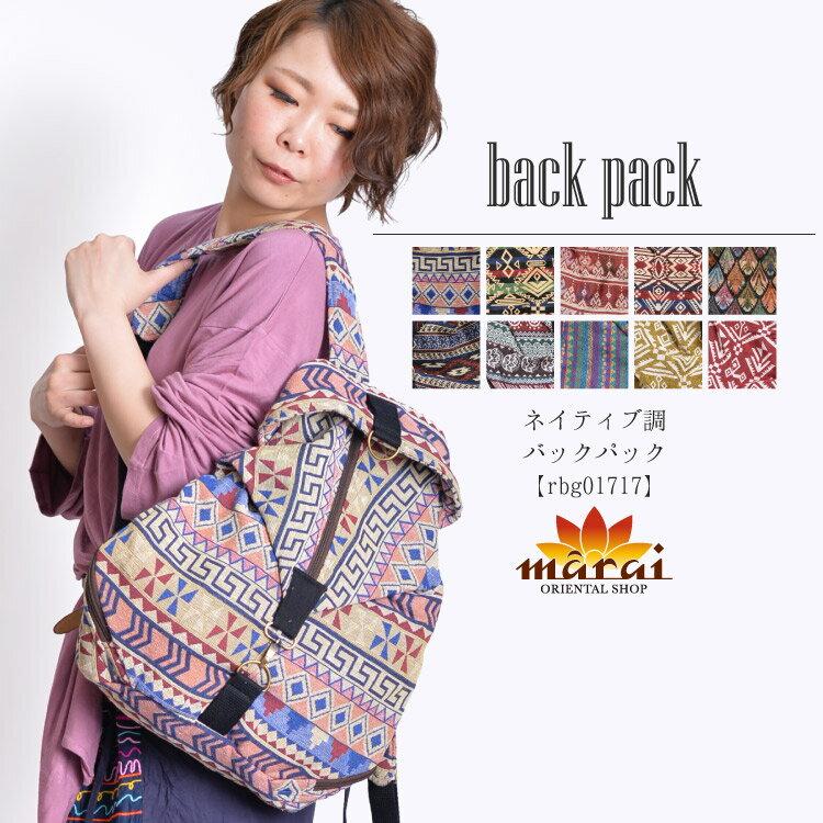 【MAX15%OFF対象】バックパック リュック デイパック かばん 鞄 総柄 軽量 変型 ネパール織 春夏秋冬 コットン 10タイプ S/M/L/LL|