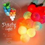 色づいた果実が放つ柔らかな光で。グレープコットンボールライト|アジアンファッション|エスニックファッション|サルエルパンツ|アジアン雑貨|メール便送料無料|レディース|メンズ|大きいサイズ|ワンピース|ピアス|レギンス|バッグ|スカート|マーライ|
