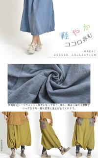 軽やかMIX。2wayロングスカートサルエルパンツ|アジアンファッション|エスニックファッション|サルエルパンツ|アジアン雑貨|メール便送料無料|レディース|メンズ|大きいサイズ|ワンピース|ピアス|レギンス|バッグ|スカート|マーライ|