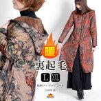 冬に映えるモダンな着こなし。総柄裏起毛フーデッドコート|アジアンファッション|エスニックファッション|サルエルパンツ|アジアン雑貨|レディース|メンズ|大きいサイズ|ワンピース|ピアス|レギンス|バッグ|スカート|サンダル|夏|マーライ|