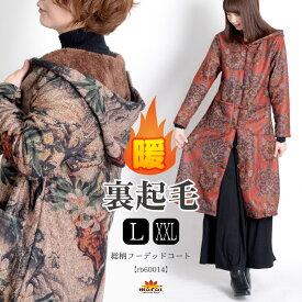 ロングコート レディース 冬 柄 冬に映えるモダンな着こなし。総柄裏起毛フーデッドコート 裏起毛 大きいサイズ コート ロング フード チャイナボタン エスニック アジアン ファッション