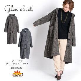 グレンチェック コート レディース メンズ 上品に映える可愛さ。フード付きグレンチェックコート フード付きコート ロングコート チェック 軽い 冬 大きいサイズ アジアン エスニック ファッション n_marai