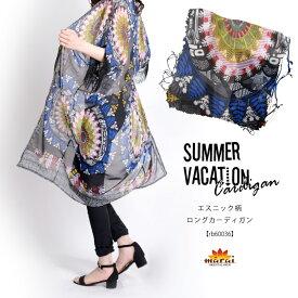 カーディガン レディース ロング 夏 夏だからこそ着たい。エスニック柄ロングカーディガン 大きいサイズ 薄手 オーバーウェア 水着 ゆったり ロングカーディガン 個性的 柄 エスニック アジアン ファッション n_marai