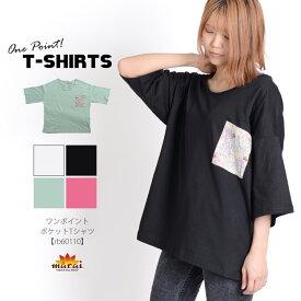 Tシャツ レディース 半袖 さり気ないこだわりを。ワンポイントポケットTシャツ 半袖Tシャツ シャツ ポケット付き 大きいサイズ アジアン エスニック ファッション n_marai