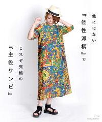 他にはない個性派柄で。総柄Aラインワンピース|アジアンファッション|エスニックファッション|サルエルパンツ|アジアン雑貨|レディース|メンズ|大きいサイズ|ワンピース|ピアス|レギンス|バッグ|スカート|サンダル|夏|マーライ|