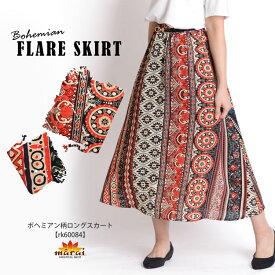 ロングスカート レディース 柄 シックを楽しむ。ボヘミアン柄ロングスカート ロングスカート Aライン フレア アジアン エスニック ファッション