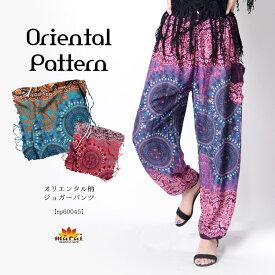 サルエルパンツ エスニックファッション パンツ レディース メンズ きれいめ 雰囲気に差をつける。オリエンタル柄ジョガーパンツ ハーレムパンツ アラジンパンツ ヨガパンツ ダンス 柄 おしゃれ オリエンタル アジアン