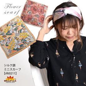 シルクタッチ スカーフ 花柄 レディース エレガント 正方形 バッグチャーム
