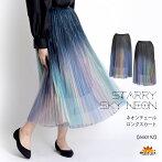 まるで星空のような。ネオンチュールスカート|アジアンファッション|エスニックファッション|サルエルパンツ|アジアン雑貨|レディース|メンズ|大きいサイズ|ワンピース|ピアス|レギンス|バッグ|スカート|サンダル|冬|マーライ|