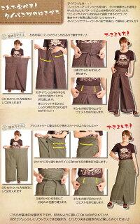 タイパンツの穿き方 アジアンファッション エスニックファッション サルエルパンツ アジアン雑貨 メール便送料無料 レディース メンズ 大きいサイズ ワンピース ピアス レギンス バッグ スカート マーライ 