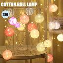 コットンボールランプ イルミネーションライト LEDライト フロアライト 間接照明 ガーランド 3m 20球 カラフルボール…