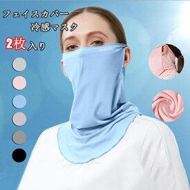 フェイスカバー 冷感マスク フェイスマスク ネックカバー 2枚入り UVカット やわらか スポーツマスク フェイスカバー 顔 日焼け対策 首 日焼け防止 紫外線防止 ラッシュガード 夏用 アウトドア 顔 首 日焼け止めマスク 中国発送