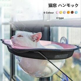 送料無料 ハンモック 猫窓 ウィンドウベッド ペットベッド 吸盤式 ペットグッズ 猫用品 吸盤タイプ 猫 窓 ベッド ネコ ハンモック キャット 日向ぼっこ ネコハンモック 四季使える 楽天海外直送
