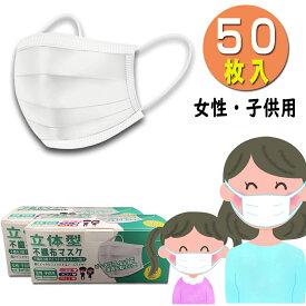 在庫限リ 不織布マスク 中国製 小顔の女性・子供用マスク 使い捨てマスク 50枚 mask 3層構造 フェイスマスク PM2.5対応 花粉対策 防水 フリーサイズ
