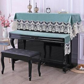 ピアノカバー ピアノトップカバー キーカバー2点セット アップライト ピアノカバー 107*230cm/100*220cm レース 刺繍 お洒落 上品 北欧 シンプル